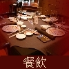 波士顿中餐 Boston Chinese Restaurants