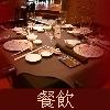 波士顿中餐 Boston Chinese Restaurants