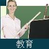 波士顿教育中文学校 Boston Chinese Schools