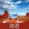 Chinese Travel Agencies
